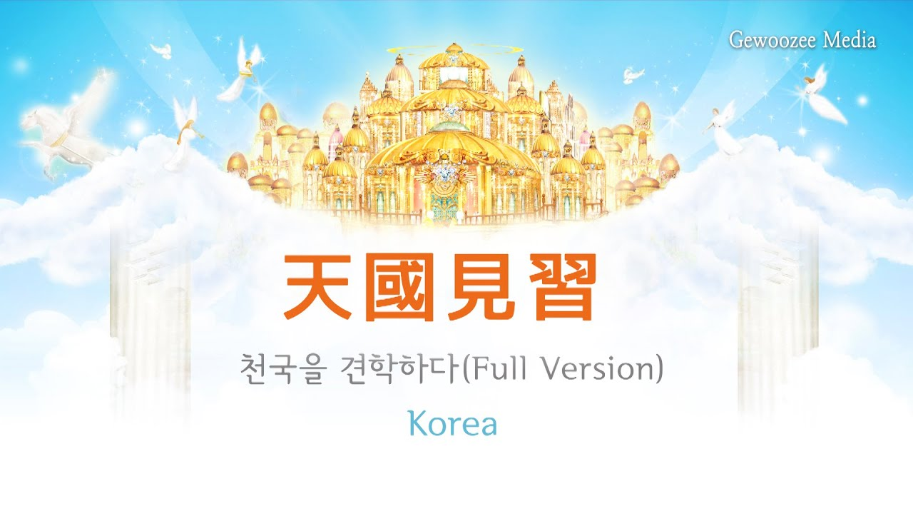 Hwa bi Jung-天國見習(Full version) 중국어/Heaven pictures_A Trip to Heaven(Chinese) - YouTube