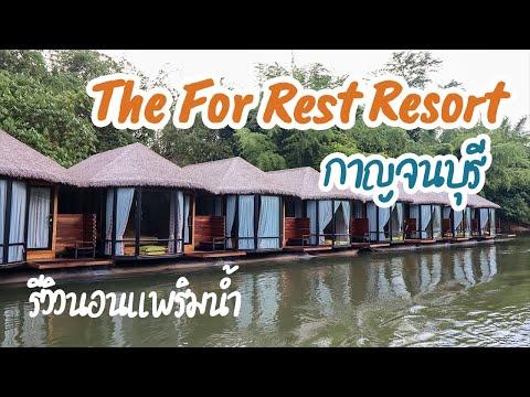 รีวิวบรรยากาศนอนแพริมน้ำ The for rest resort กาญจนบุรี แม่น้ำแควน้อย ท่ามกลางธรรมชาติโอบล้อม