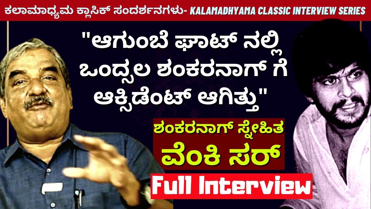 Download 'ಶಂಕರನಾಗ್ ಸ್ನೇಹಿತ ಹಾಗೂ ಆಡಿಟರ್ ವೆಂಕಿ ಸರ್'-ShankarNag Friend Auditor Venki-Full Interview-Kalamadhyama