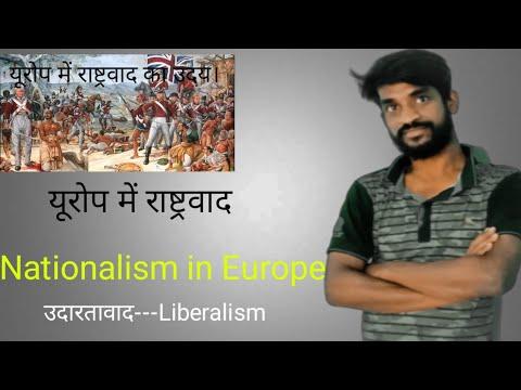 यूरोप-में-राष्ट्रवाद।(nationalism-in-europe.)उदारतावाद__liberalism