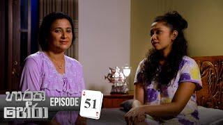 Haratha Hera | Episode 51 - (2020-01-19) | ITN Thumbnail