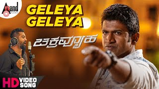 Download Hindi Video Songs - Chakravyuha | Geleya Geleya | Puneeth Rajkumar, Rachitha Ram | S.S.Thaman | Kannada New Song HD 2016