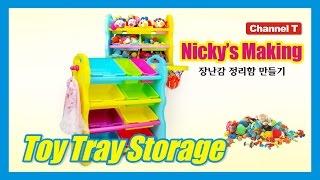 Making Toy Tray Storage 장난감 정리함 만들기