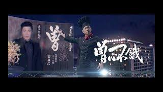 【PaMi 曾拌麵】曾心不餓 形象廣告MV