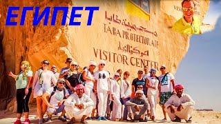 ЕГИПЕТ - Шарм Эль Шейх - ЭКСКУРСИЯ Lost Island