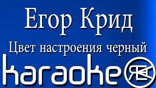 Егор Крид - Цвет настроения черный | караоке (feat. Филипп Киркоров)