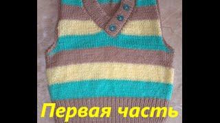 Безрукавка спицами(детская жилетка спицами)Видео урок №1.Передняя часть вязание безрукавки.Жилет.