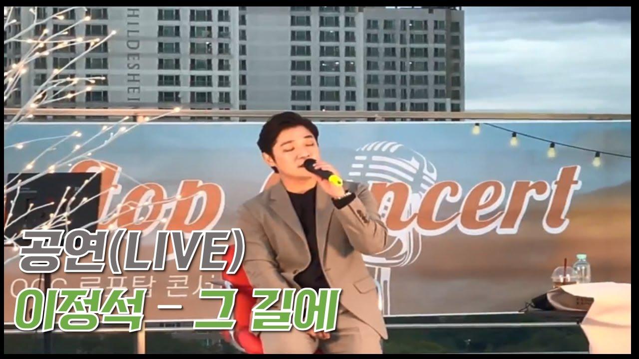 [공연] 이정석 - 그 길에 [보컬의 정석] LIVE