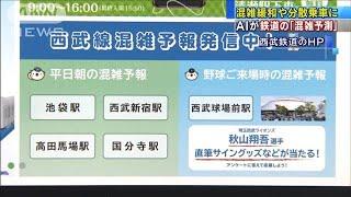 AIで電車の混雑を予測 西武鉄道とヤフーが実証実験(19/08/19)