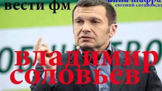 Владимир Соловьев . Новые методы лечения онкологии
