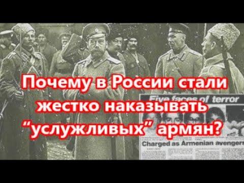 """Почему в России стали жестко наказывать """"услужливых"""" армян?"""