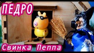 Свинка Пеппа БАБА ЯГА украла Педро Мультик для детей Peppa Pig