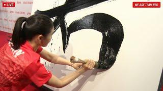 土屋太鳳、達筆な字で書き初め アスリートにエール「世界の希望となるように」 『ASICS TEAM RED応援書き初め大会』