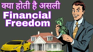 असली FINANCIAL FREEDOM होती क्या है | WHAT EXACTLY IS FINANCIAL FREEDOM | MAKE MONEY WITHOUT WORK