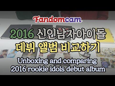 [팬덤캠] 2016 신인남자아이돌 데뷔 앨범 비교하기 / Unboxing and comparing 2016 rookie idols debut album