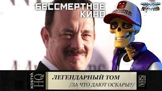 Костя Киноман: За что дают Оскаров Тому Хэнксу. Фильмы. Кино. Новинки.