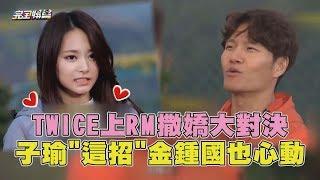 "TWICE上Running Man撒嬌大對決 子瑜""這招""金鍾國也心動"