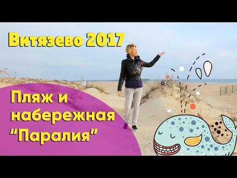 Пляж Витязево. Отдых на море. Видео обзор. Апрель 2017 год.