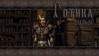 Фильм по игре Готика 1 (Gothic the movie)