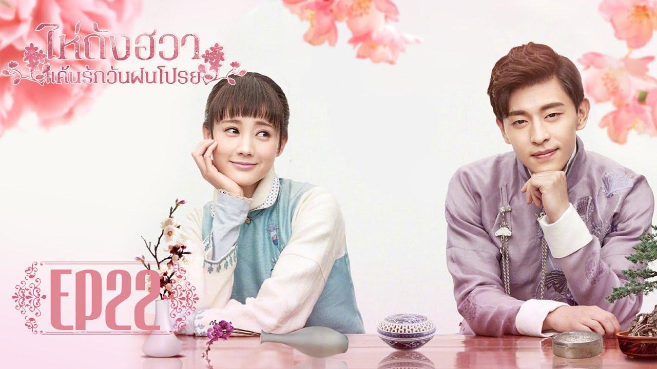 [ซับไทย]ซีรีย์จีน   ไห่ถังฮวา แค้นรักวันฝนโปรย(Blossom in Heart)   EP.22 Full HD   ซีรีย์จีนยอดนิยม