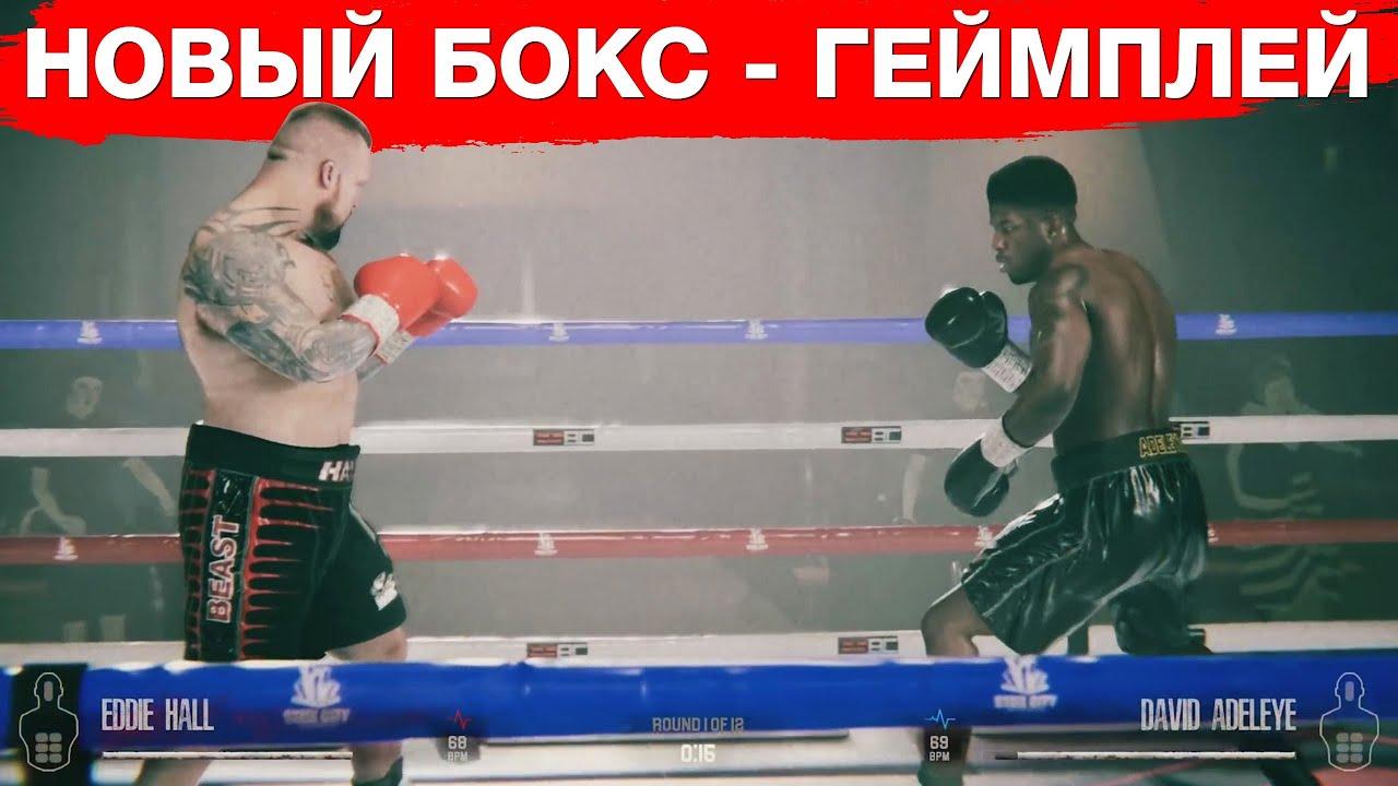 НОВЫЙ БОКС eSports Boxing Club ESBC - ВИДЕО ГЕЙМПЛЕЯ / НОВОСТИ