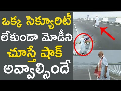 PM Narendra Modi Takes a Walk On the Countrys Longest Bridge|సెక్యూరిటీ లేకుండా మోడీ|Cinema Politics