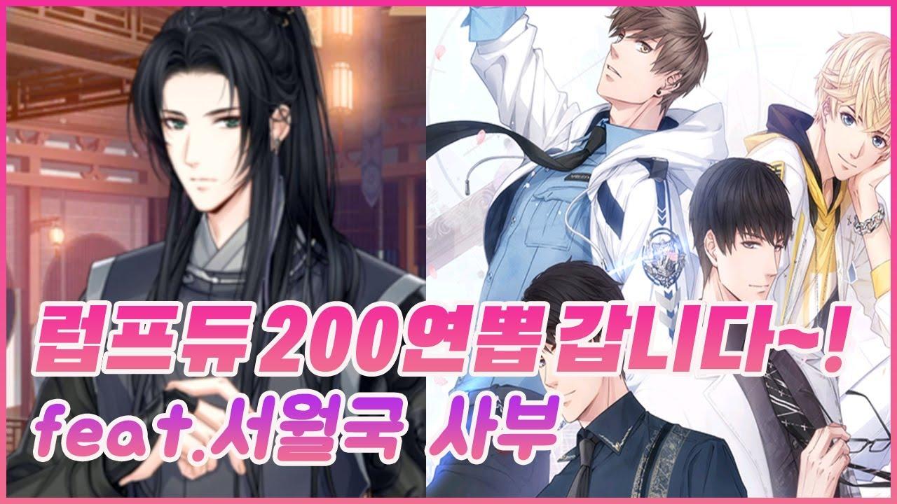 럽프듀 200연뽑 갑니다~! feat.서월국 사부