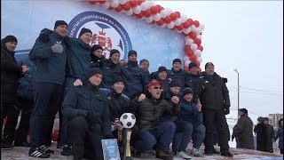 Финал XXVII открытых соревнований по мини футболу на снегу на кубок компании «ОША»