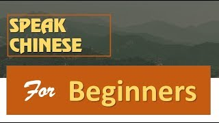 How to speak chinese for beginners?