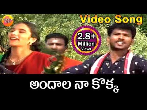 Andala Naa Kokka|| Telangana Folk Songs || Jaana Paata
