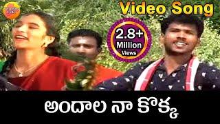 Andala Naa Kokka  || Telangana Folk Songs || Jaana Paata
