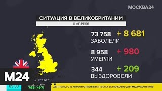 Наиболее быстро коронавирус распространяется в Великобритании - Москва 24