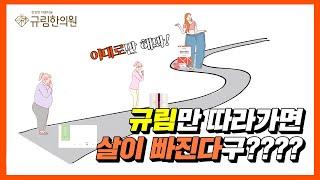 [규림한의원] 규림만 따라가면 살이 빠진다  규!!!
