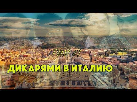 РИМ #1 Мимо