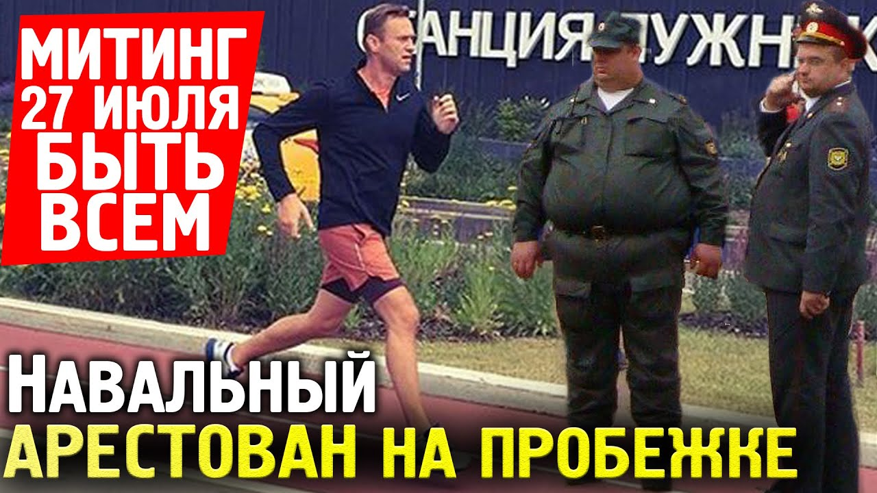 ЗАДЕРЖАН У ПОДЪЕЗДА. Алексей Навальный арестован сегодня 24 июля 2019