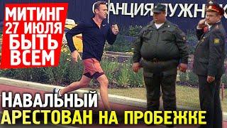 Задержание навального сегодня видео