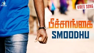 Smoodhu Video Song - Peechaankai | Balamurali Balu, RS Karthik, Ashok | Trend Music