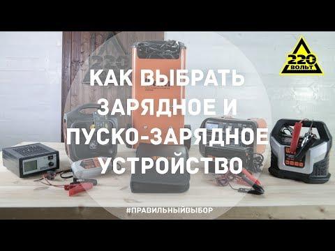 Как выбрать зарядное и пуско-зарядное устройство. ПРАВИЛЬНЫЙ ВЫБОР
