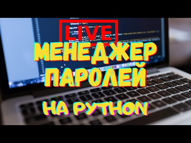 Пишем менеджер паролей на Python | Live coding