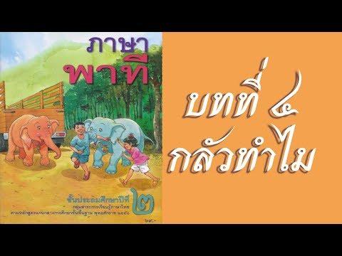 #ภาษาพาทีป.2 #บทที่4 #กลั�
