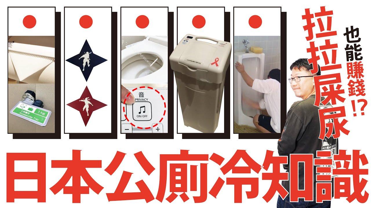 上一回日本公廁!原來有這麼多令人感動的祕密👈MOOK玩什麼