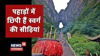 स्वर्ग जाने के लिए सीढ़ियां है हिमालय में ,यह लिखा हुआ है महाभारत में | KUCH TOH HAI