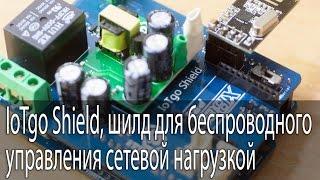 IoTgo Shield, шилд для беспроводного управления сетевой нагрузкой