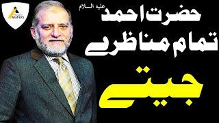 Orya Maqbool : Hazrat Mirza Ghulam Ahmad Won Every Debate اوریا مقبول : حضرت احمد تمام مناظرے جیتے