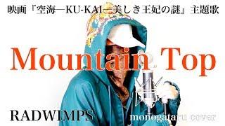 【フル歌詞】 Mountain Top - RADWIMPS (monogataru cover)