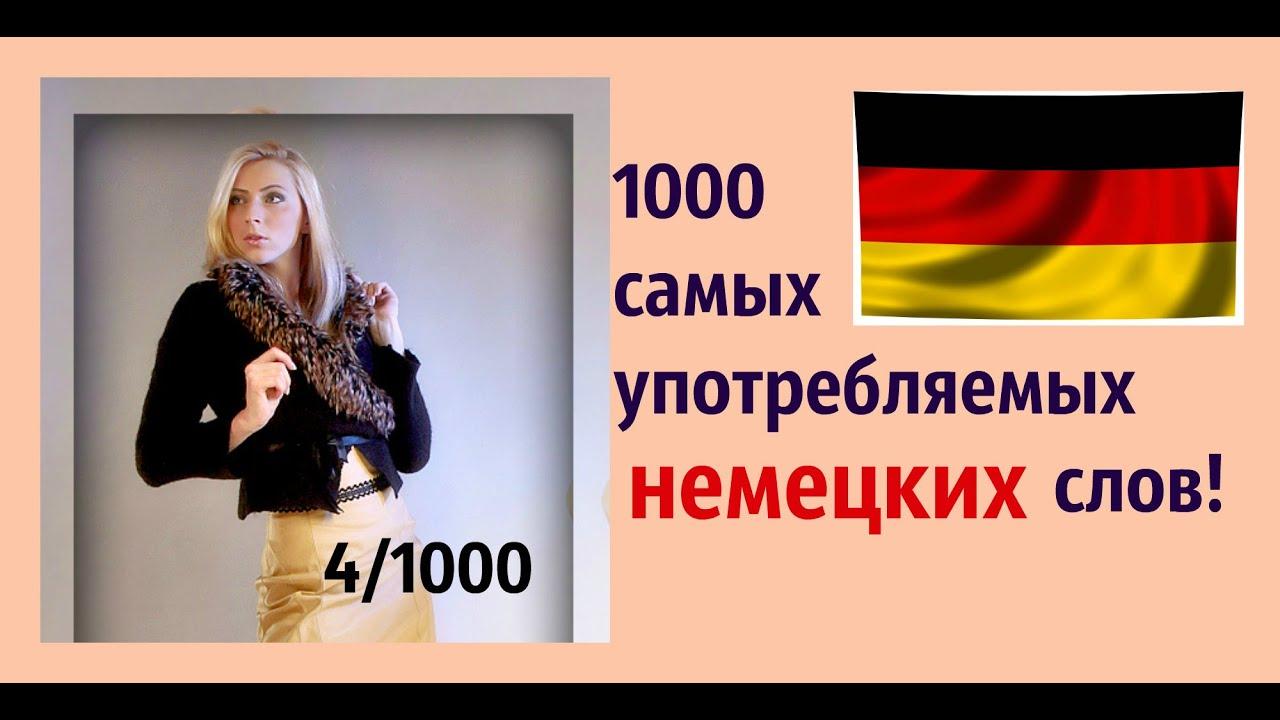 Учить Немецкий Через Сайт Знакомств