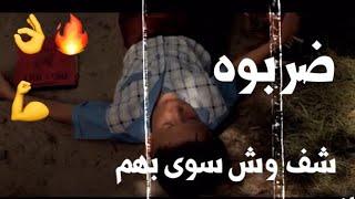 شيلات افلام ضروبو الولد / وانحاش وشف وش سوى ببهم🔥🔥👌/ حماس لايفوتك