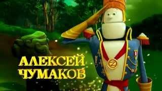 Мультфильм «Оз  Возвращение в Изумрудный Город» 2014   Русский трейлер 1