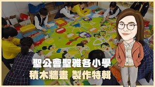 Publication Date: 2020-04-29   Video Title: 聖公會聖雅各小學 積木牆畫