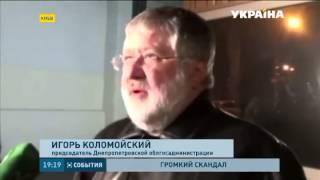 Новый виток конфликта вокруг бизнеса Игоря Коломойского